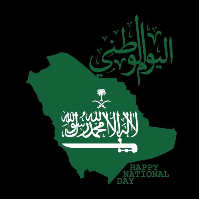 المملكة العربية السعودية باليوم الوطني سعودي اليوم الوطني Png والمتجهات للتحميل مجانا Neon Signs Design Day