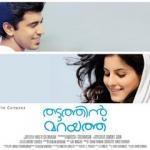 Thattathin Marayathu 2012 Malayalam Audio Songs Download       ::Download Track::  1. Muthuchippi  2. Anuraagathin Velayil  3. Thattathin Marayathe  4. Anuragam (F)  5. Shyaamambaram  6. Praanante Naalangal  7. Namosthuthe  8. Anuragam (Reprise)
