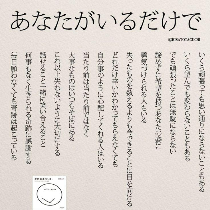 いいね!5,582件、コメント35件 ― yumekanauさん(@yumekanau2)のInstagramアカウント: 「あなたがいるだけで . . . #あなたがいるだけで#奇跡#日常 #当たり前#家族#仕事#人生#入院 #感謝#言葉の力#日本語」