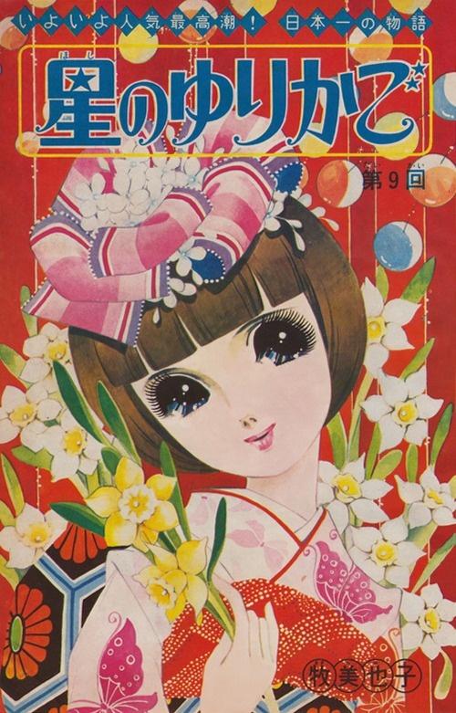 Vintage Japanese Fashion & Cutesy Advertising Illustration - AnotherDesignBlog.