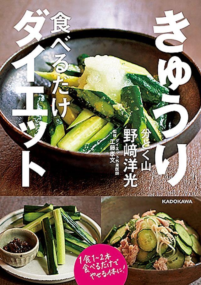 食事の最初に食べるだけ 野﨑洋光さんが成功した きゅうりダイエット がすごい 健康 毎日が発見ネット 人生のちょっと先のことがわかる対策メディア きゅうりダイエット レシピ 料理 レシピ