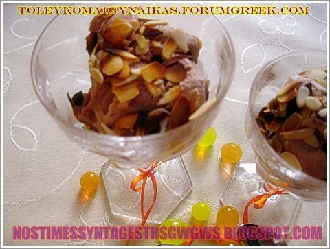 ΤΟ ΣΠΙΤΙΚΟ ΠΑΓΩΤΟ ΤΟΥ ΑΚΗ!!!   Νόστιμες Συνταγές της Γωγώς