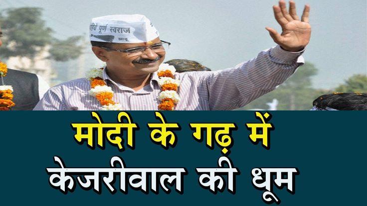 Gujarat Election : Gujarat को भी दिल्ली की तरह बना देगी Aam Aadmi Party !..https://youtu.be/nhmCIUJERxI