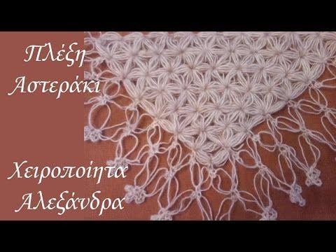 Πλεκτό Σάλι Αράχνη με Καρδούλες! | DIY - YouTube