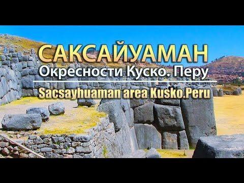 Мегалиты Перу: Саксайуаман/ Sacsayhuaman Cusco. PeruНа видео в деталях показана кладка Саксайуамана, а также полигональная кладка объектов в районе Куско - таких как Тамбомачай.