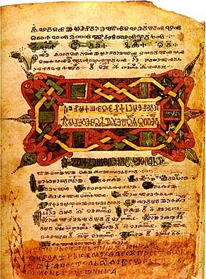 Old Church Slavonic, Assemanus Gospel, 10th-11th c.