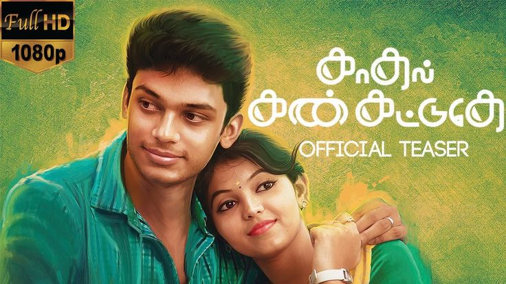 Movie: Kadhal Kan Kattuthe  Cast & Crew: KG, Athulya, Aneeruth  Music Composer: Pavan  Lyricist(s):Mohanraja  Singer(s):Karthik  Direct...