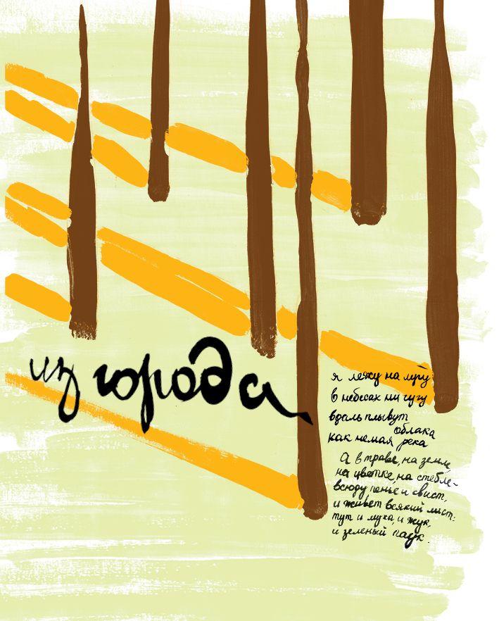 Seasons of life №10 / July-August issue #seasonsproject #seasons #illustration #art #drawing