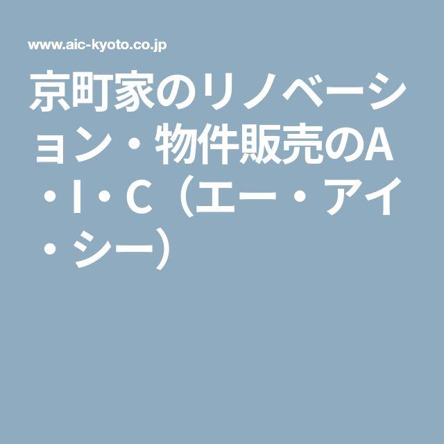 京町家のリノベーション・物件販売のA・I・C(エー・アイ・シー)