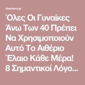 Όλες Οι Γυναίκες Άνω Των 40 Πρέπει Να Χρησιμοποιούν Αυτό Το Αιθέριο Έλαιο Κάθε Μέρα! 8 Σημαντικοί Λόγοι - OlaSimera