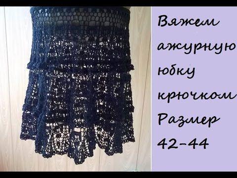 "(466) Юбка крючком/Вяжем ажурную юбку ""Каскады""/Knitted openwork skirt/Falda de crochet calado - YouTube"