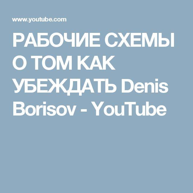 РАБОЧИЕ СХЕМЫ О ТОМ КАК УБЕЖДАТЬ Denis Borisov - YouTube