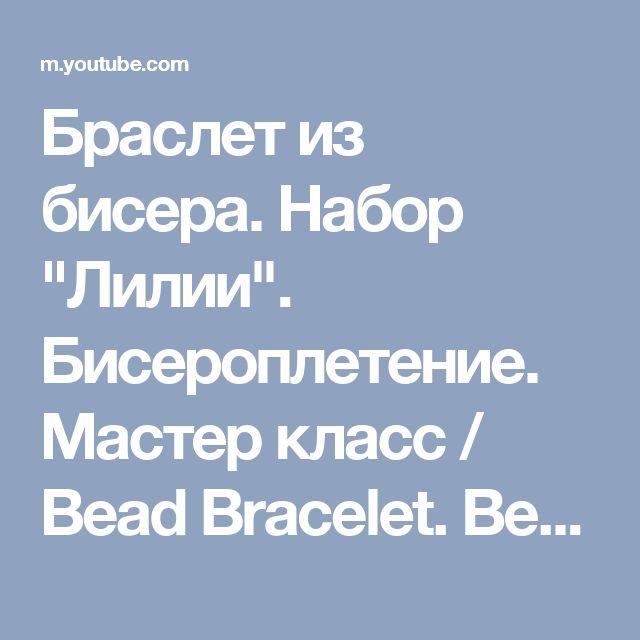 """Браслет из бисера. Набор """"Лилии"""". Бисероплетение. Мастер класс / Bead Bracelet. Beading. - YouTube"""