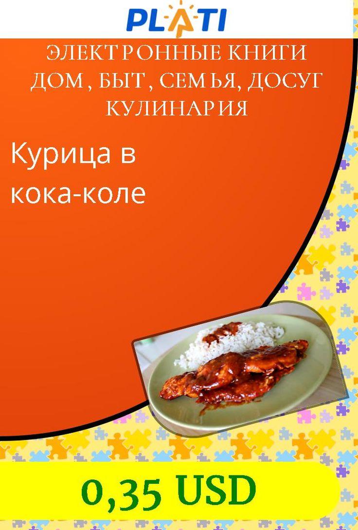Курица в кока-коле Электронные книги Дом, быт, семья, досуг Кулинария