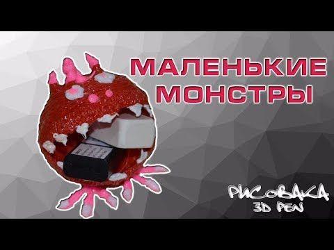 Маленькие монстры - YouTube