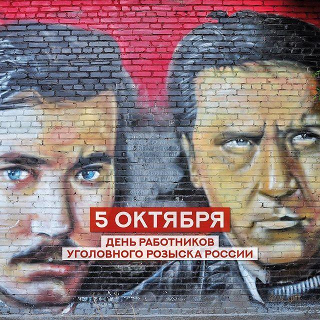 Открытки день уголовного розыска в россии 2018, открытки днем