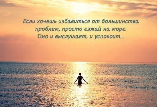 Если хочешь избавиться от большинства проблем, просто езжай на море. Оно и выслушает, и успокоит.  #путешествия #туризм #отдых
