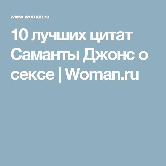 10 лучших цитат Саманты Джонс о сексе | Woman.ru