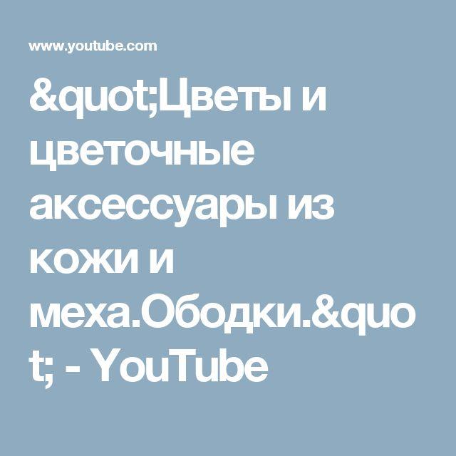 """""""Цветы и цветочные аксессуары из кожи и меха.Ободки."""" - YouTube"""