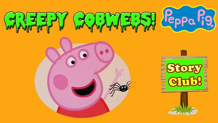 Creepy Cobwebs Peppa Pig  ❤ Peppa Book Read Aloud
