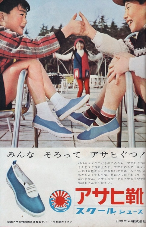 Vintage Japanese advertising featuring children.