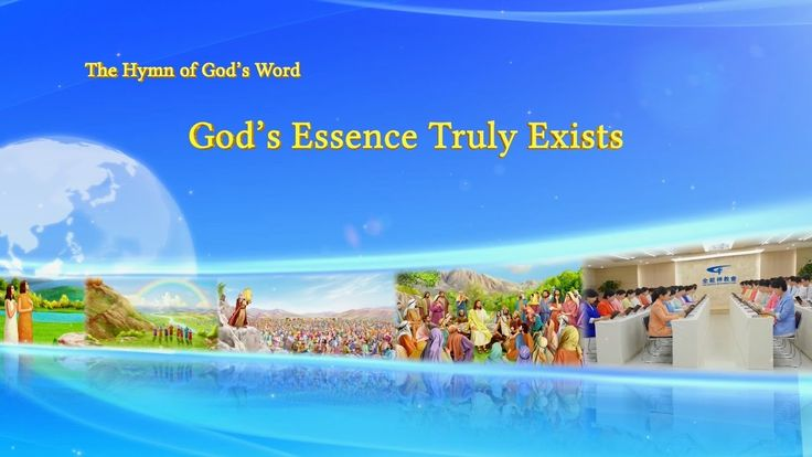 "The Hymn of God's Word ""God's Essence Truly Exists"" 