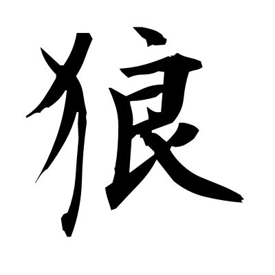 121 best images about kanji on pinterest calligraphy