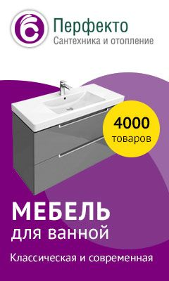Сантехника. Мебель для ванной комнаты