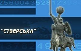 Watch Novgorod-Seversky RDTRK Live TV from Chernihiv – Watch Live Ukrainian Television and Radio Free Online
