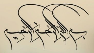 "In The Name Of Allah, The Most Beneficent, The Most Merciful   ♔♛✤ɂтۃ؍ӑÑБՑ֘˜ǘȘɘИҘԘܘ࠘ŘƘǘʘИјؙYÙř ș̙͙ΙϙЙљҙәٙۙęΚZʚ˚͚̚ΚϚКњҚӚԚ՛ݛޛߛʛݝНѝҝӞ۟ϟПҟӟ٠ąतभमािૐღṨ'†•⁂ℂℌℓ℗℘ℛℝ℮ℰ∂⊱⒯⒴Ⓒⓐ╮◉◐◬◭☀☂☄☝☠☢☣☥☨☪☮☯☸☹☻☼☾♁♔♗♛♡♤♥♪♱♻⚖⚜⚝⚣⚤⚬⚸⚾⛄⛪⛵⛽✤✨✿❤❥❦➨⥾⦿ﭼﮧﮪﰠﰡﰳﰴﱇﱎﱑﱒﱔﱞﱷﱸﲂﲴﳀﳐﶊﶺﷲﷳﷴﷵﷺﷻ﷼﷽️ﻄﻈߏߒ !""#$%&()*+,-./3467:<=>?@[]^_~"