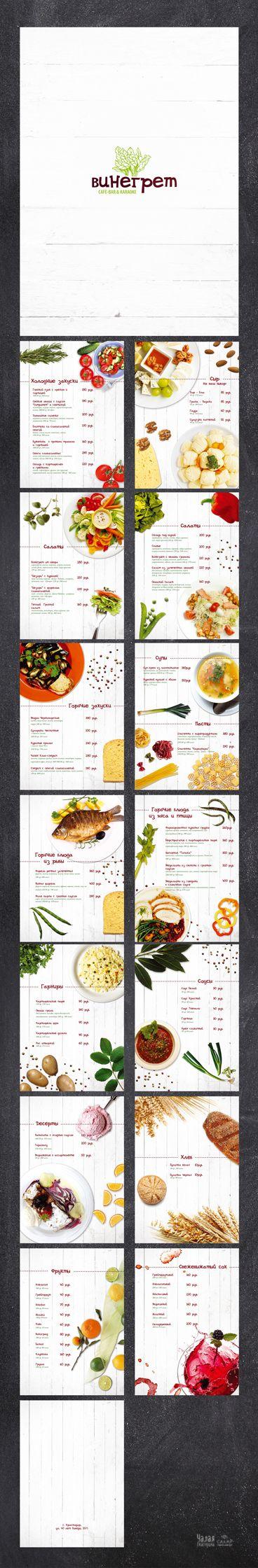 Дизайн меню для ресторана «Винегрет».