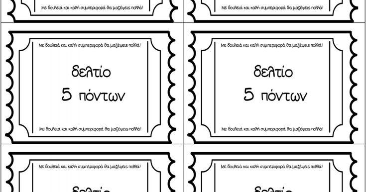 Δελτία.pdf