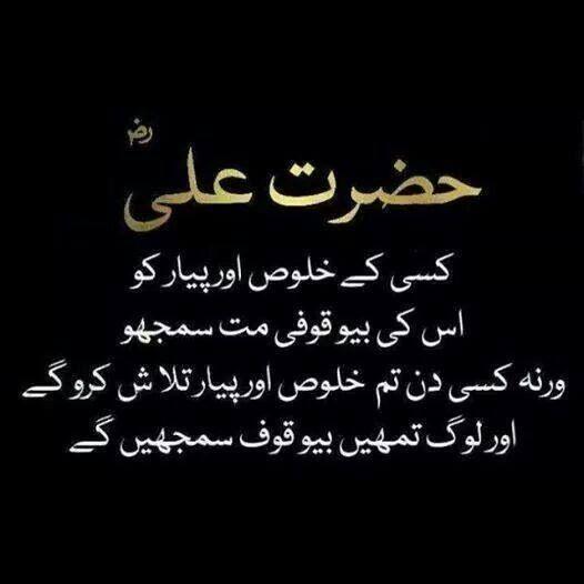 Hazrat Ali Famous Quotes In Urdu: FARMAN-E- HAZRAT ALI (R.A)
