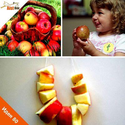 Делаем ожерелье из яблок!  Дети не всегда любят погрызть яблоко – яблоки приходится красиво нарезать или теперь на терке, чтобы получилось пюре. Мы предлагаем Вам еще один оригинальный способ, который поможет карапузу слопать ни одно яблоко в процессе игры – сделать яблочное ожерелье.