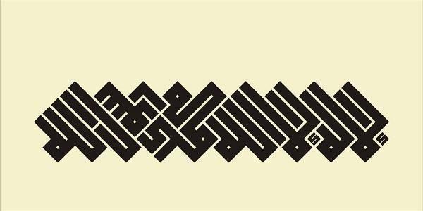 La Ilaha Illa Allah Calligraphy