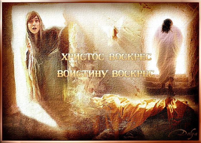 Анимация Пасха, воскресший Иисус выходит из пещеры, удивленная девушка заглядывает в пустую пещеру, в пещере настил, на котором лежал Иисус (Христос воскрес! Воистину воскрес!), гифка Пасха, воскресший Иисус выходит из пещеры, удивленная девушка заглядывает в пустую пещеру, в пещере настил, на котором лежал Иисус (Христос воскрес! Воистину воскрес!)