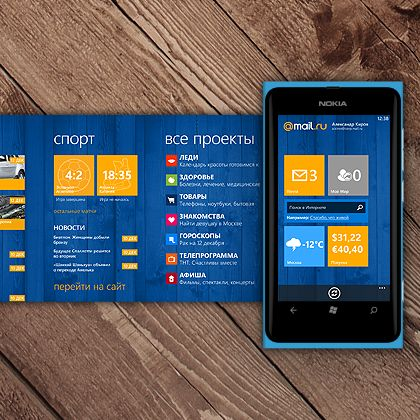 Mail.Ru Hub for Windows Phone 7 design by Alexander Kirov. - Best Mobile Designers In The World   Scoutzie