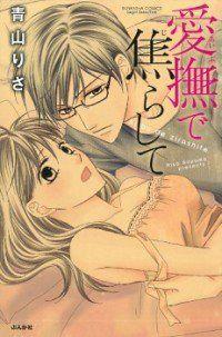 AIBU DE JIRASHITE Manga english, Aibu de Jirashite Vol.1 Ch.5 - Read naruto manga in Nine Manga