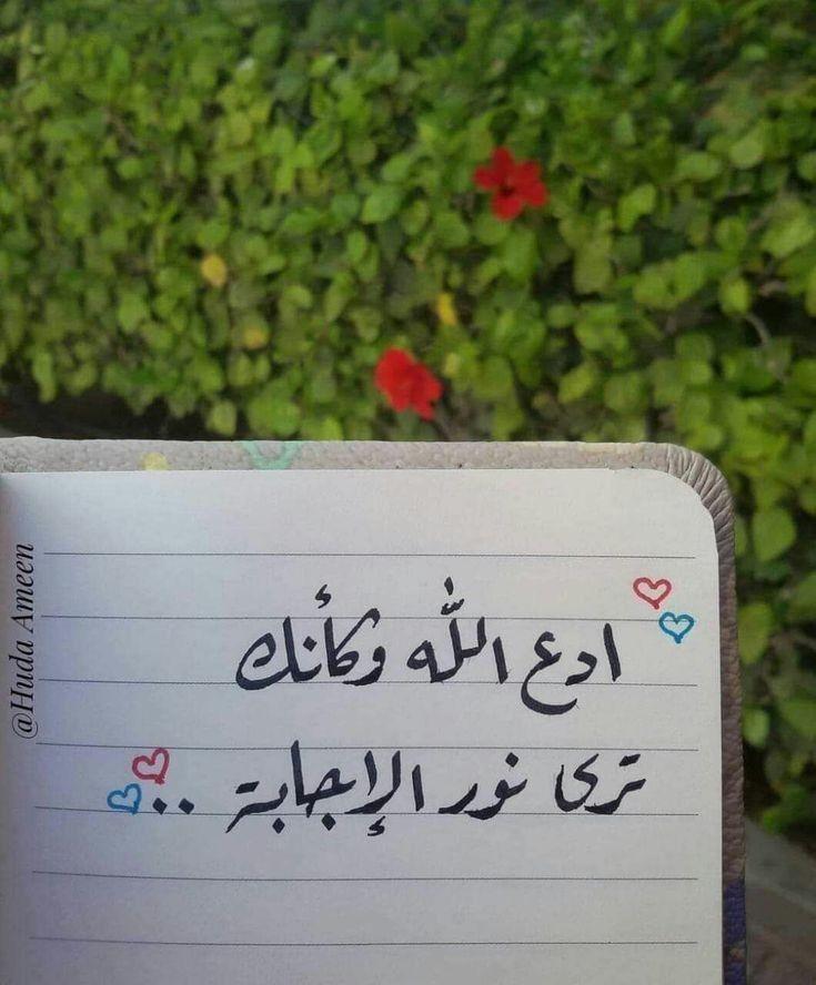 اذ ك ر وا الل ه Words Quotes Lovely Quote Quotations