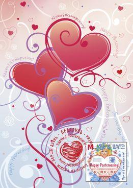 Happy Postcrossing! MaxiCard Belarus