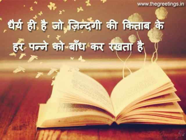 Best 1256 Hindi Life Quotes Whatsapp Dp And Profile Pics Status Download Life Quotes Wallpaper Image Quotes Inspirational Quotes In Hindi Hindi quotes wallpaper free download