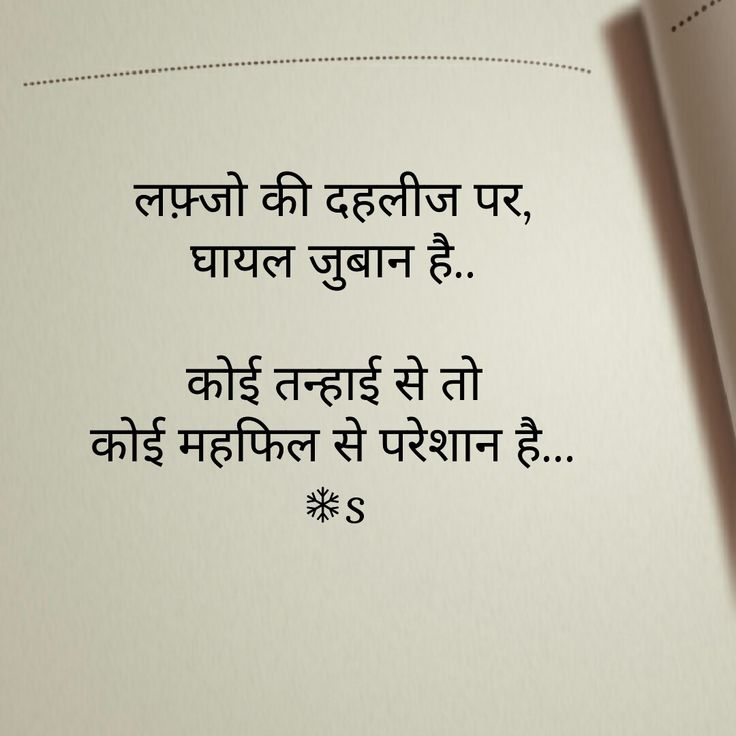 hindi poem for marriage invitation%0A Thakaan