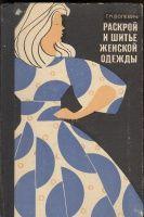 Волевич Г. Н. Раскрой и шитье женской одежды