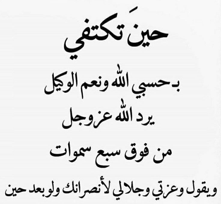 حسبي الله ونعم الوكيل Arabic Quotes With Translation Cool Words Quran Quotes