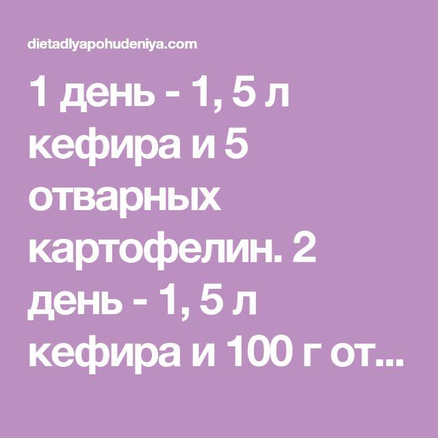 Диета Отварное Кефир. Кефирная диета. Отзывы и результаты, меню на каждый день, фото до и после