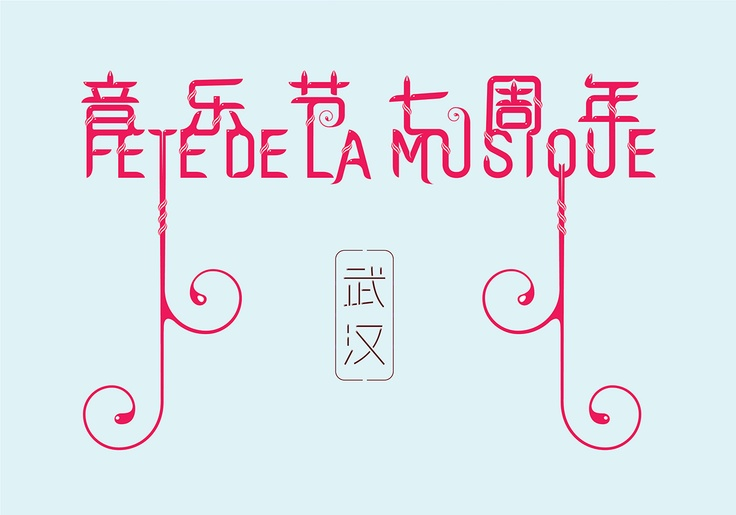 Fete de la musique Wuhan 2013, French general Consulate in Wuhan. design : Keflouis  #fetedelamusique #chinese #characters #latin #letters #wuhan #China #illustrative #keflouis