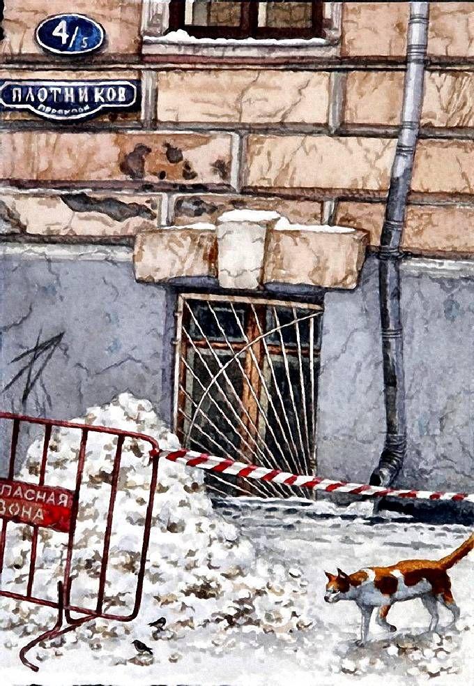 Опасная зона. Плотников переулок. Прогулка по Москве. Картины Алены Дергилевой