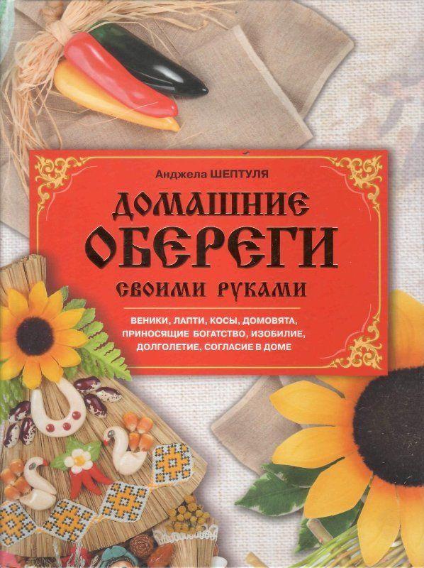 Книга: Домашние обереги своими руками. А Шептуля. Обсуждение на LiveInternet - Российский Сервис Онлайн-Дневников