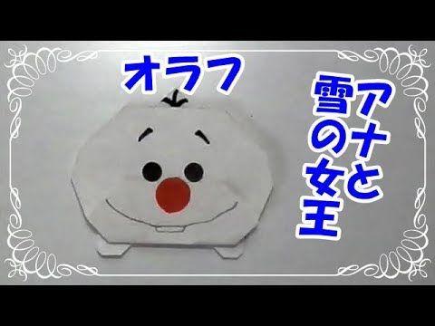 折り紙origamiツムツム【簡単アナ】アナと雪の女王 How to fold Ana - YouTube