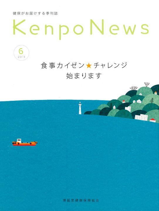 Kenpo News June 2013